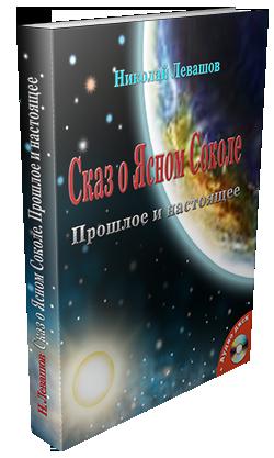 Книга Николая Левашова «Сказ о Ясном Соколе. Прошлое и настоящее»